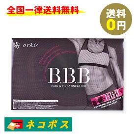 トリプルビー BBB 30本入り ダイエットサプリ AYA ダイエットドリンク 送料無料 ネコポス