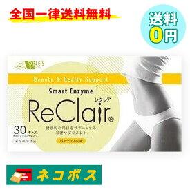 レクレア ReClair 30包 1ヵ月分 パイナップル味 サプリメント 送料無料 ネコポス