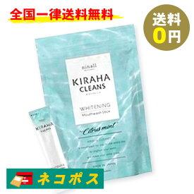 KIRAHA CLEANS キラハクレンズ 30包 約1ヶ月分 マウスウォッシュ 送料無料