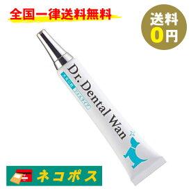 ドクターデンタルワン Dr.DentalWan 愛犬用 デンタルケアジェル 30g 送料無料 パッケージがリニューアルバージョンの場合あり