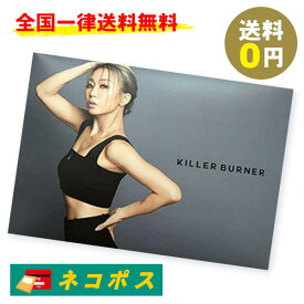 キラーバーナー KILLER BURNER 15包 サプリメント 送料無料