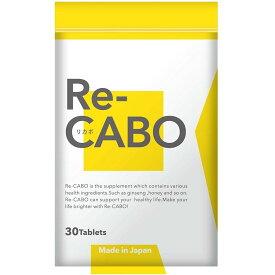 Re-CABO リカボ 30粒 サプリメント ダイエット 送料無料