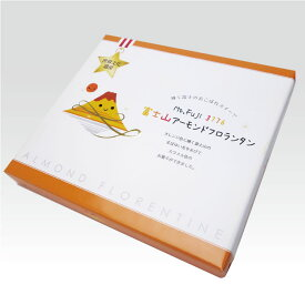【富士山 お土産】富士山アーモンドフロランタン 20枚 かわいい富士山のイラストをあしらったパッケージが特徴のアーモンドフロランタン 山梨 お土産 フロランタン 洋菓子 プレゼント