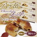 八ヶ岳チョコリーフパイ10個×3箱セット 八ヶ岳お土産/洋菓子/八ヶ岳スイーツ/山梨お土産
