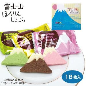 富士山ほろりんしょこら 18枚 富士山お土産/お菓子/ほどけるしょこら/ワイエムカンパニー