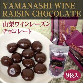 【山梨 お土産】山梨ワインレーズンチョコレート袋タイプ レーズン 山梨 チョコレート ワイン おつまみ 大人のおやつ チョコがけ ワイン漬 ※個包装が9袋入っています。