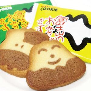 富士山のおみやげです クッキー 12枚入り 富士山 お土産 おみやげ クッキー かわいい 山梨 山梨県 土産 販売 通販
