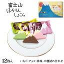 富士山ほろりんしょこら 世界文化遺産 富士山みやげ いちご味4枚、チョコ味4枚、抹茶味4枚 クッキー サブレ【通販】…