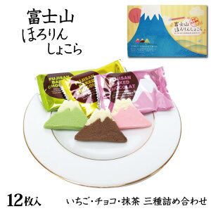 富士山ほろりんしょこら 世界文化遺産 富士山みやげ いちご味4枚、チョコ味4枚、抹茶味4枚 クッキー サブレ【通販】【お土産】【20P05Sep15】