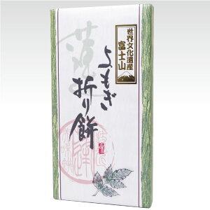 富士山 蓬折り餅 8個入り 富士山お土産/和菓子/ワイエムカンパニー
