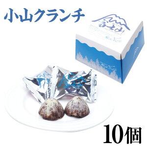 【富士山 お土産】富士山 小山クランチ 10個入り 富士山をかたどったホワイトチョコがけのクランチです。山梨 お土産 クランチ チョコ菓子 手土産 かわいい チョコレート