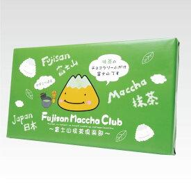 【富士山 お土産】富士山抹茶倶楽部 12枚 抹茶風味のチョコがけクッキーです。山梨 お土産 おみやげ クッキー 焼菓子 かわいい 手土産