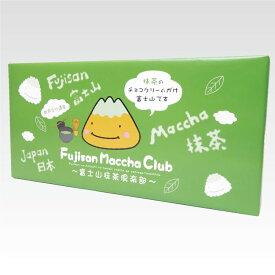 【富士山 お土産】富士山抹茶倶楽部 20枚 抹茶風味のチョコがけクッキーです。山梨 お土産 クッキー ワイエムカンパニー かわいい 富士山クラブ