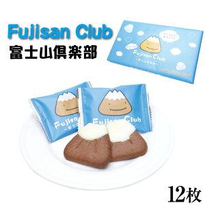 【富士山 お土産】富士山倶楽部 12枚入り富士山倶楽部はチョコがけの富士山型クッキーです。洋菓子 焼き菓子 クッキー チョコレート 山梨 お土産 景品 プレゼント 手みやげ