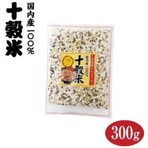 国産十穀米 300g 雑穀米 国産 押し麦 麦 それぞれの穀物が持つ良さがご飯をおいしくしてくれます。黒米 赤米 挽き割り大豆 そば米 挽き割り小豆 もちきび