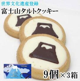 富士山タルトクッキー 9個×3箱 静岡 山梨 お土産 おみやげ みやげ クッキー チョコクッキー 富士山 富士山みやげ 手土産 世界文化遺産 スイーツ 焼き菓子