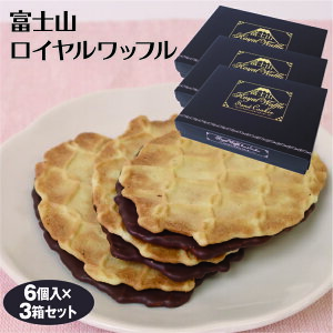 【山梨 お土産】富士山ロイヤルワッフル ワッフル 富士山 6個×3箱