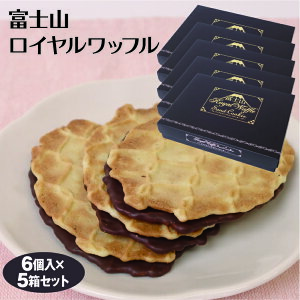 【山梨 お土産】富士山ロイヤルワッフル ワッフル 富士山 6個×5箱