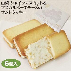 【山梨 お土産】山梨マスカリッチ 6個入 山梨県産のシャインマスカットを使用したクリームサンドクッキーです。マスカリッチ Muscarich サンドクッキー クッキー ワイエムカンパニー 洋菓子