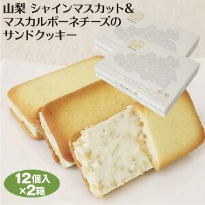 【山梨 お土産】山梨マスカリッチ 12個入×2箱 山梨県産のシャインマスカットを使用したクリームサンドクッキーです。マスカリッチ Muscarich サンドクッキー クッキー ワイエムカンパニー