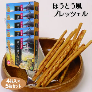 【山梨 お土産】ほうとう風プレッツェル 5箱セット ほうとう プレッツェル ご当地みやげ お菓子 ほうとう プレッシェル