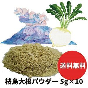 桜島大根パウダー5g×10袋 鹿児島県