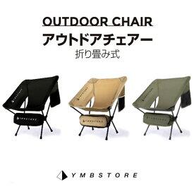 YMBSTORE アウトドア チェア キャンプ 椅子 折りたたみ 収納袋 コンパクト 軽量 アルミ 登山 イス