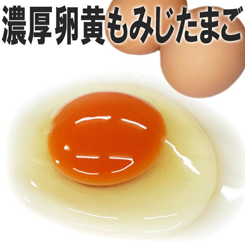 濃厚卵黄 もみじたまご 【60個入り】