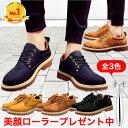 【楽天1位受賞】 シューズ メンズ カジュアル 靴 履きやすい ビジネス スニーカー ウォーキング PU レザー 革靴 ブー…