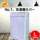 【楽天1位】【送料無料】【Lサイズ】【定番】【防水】【全自動式】【防水】洗濯機カバー シルバー 人気 商品 屋外 外…