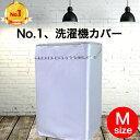 【楽天1位】【送料無料】【Mサイズ】【定番】【全自動式】【防水】洗濯機カバー シルバー 人気 商品 屋外 外置き 日焼…