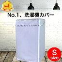 【楽天1位】【送料無料】【Sサイズ】【定番】【全自動式】【防水】洗濯機カバー シルバー 人気 商品 屋外 外置き 日焼…