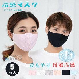 【即納・送料無料】夏用マスク 5枚セット メッシュマスク UVカット 繰り返し洗える 冷感 クール 接触冷感 蒸れない 大人用 洗える 涼感素材 運転用 日焼け防止 涼しい ひんやり 薄手 花粉対策 mask 飛沫予防