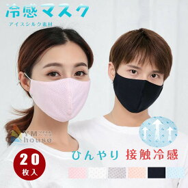 【即納・送料無料】夏用マスク 20枚セット メッシュマスク UVカット 繰り返し洗える 冷感 クール 接触冷感 蒸れない 大人用 洗える 涼感素材 運転用 日焼け防止 涼しい ひんやり 薄手 花粉対策 mask 飛沫予防