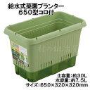給水式菜園プランター650型 コロ付650×320×320mm 土容量約30L底のトレーに水を貯めることができるプランター家庭…