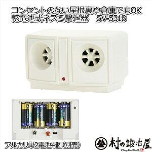 【SV-5318】乾電池式ねずみ撃退器ねずみの嫌がる超音波&電磁波【頑張って送料無料!】