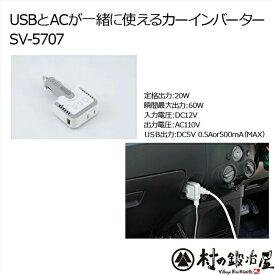 車でAC・USBが一緒に使えるカーインバーターSV-5707ドライブ中の携帯の充電災害時にかなり役に立ちます!【頑張って送料無料!】
