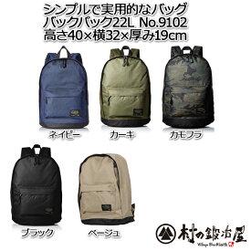 【9102 カジ】FORECAST BAG バックパック22L NO.9102高さ40×幅32×19cmシンプルで実用的なバッグ使いやすいリュック【頑張って送料無料!】