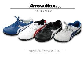 【アローマックス60】福山ゴム 安全靴 アローマックス 60 24.0〜28.0cm【頑張って送料無料!】