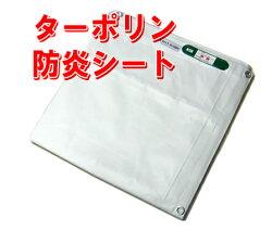 輸入品防炎シート(白色)2.7×3.6m