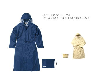 Ideal for commuting and going to school lane regular school children! Suitable for レインタック coat bicycle commuting! Students from purveyors raincoat #3304