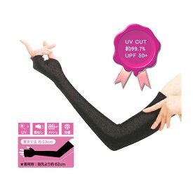 【がんばって送料無料!】UVカット手袋 フィットスタイル指なしメッシュロング53cm ブラック (UV-2751)レディースアームカバー UVカット率99.7% UPF値50+【ネコポス配送】