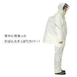レインタックレインスーツIIアイボリー(KAJI-3380-IVORY)【カジメイク】