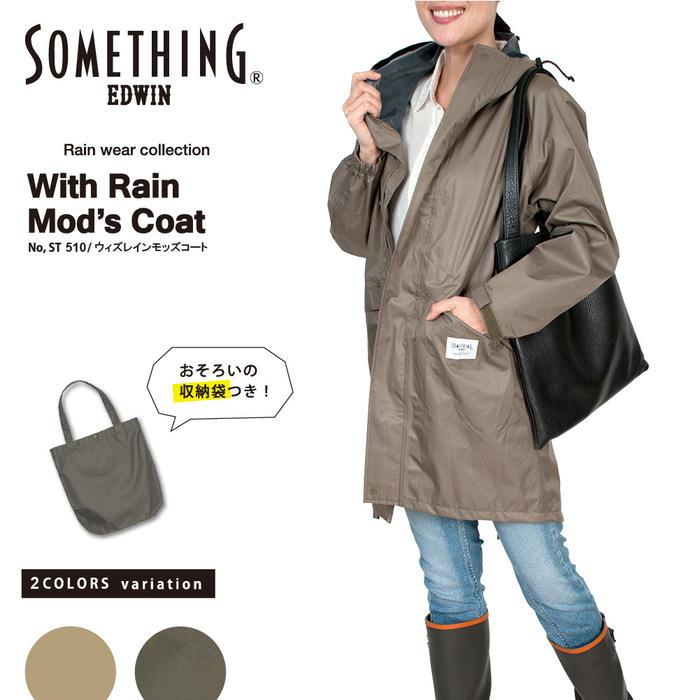 雨が楽しいレインウェアSOMETHING(kajimeiku-ST-510)サムシング ウィズレインモッズコート ST-510日々の買い物はもちろん、フェスなどに使えます