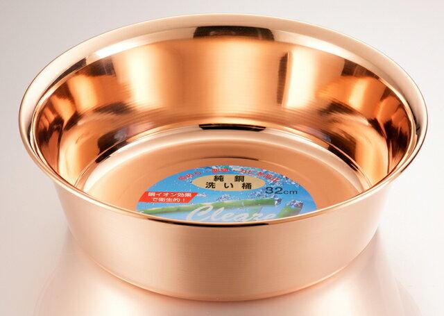 銅の殺菌作用が本領発揮。純銅 洗い桶32cm安心の日本製!!