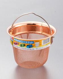 銅製品で生活廃水を浄化!(H-610)純銅 排水口バスケット安心の日本製!!