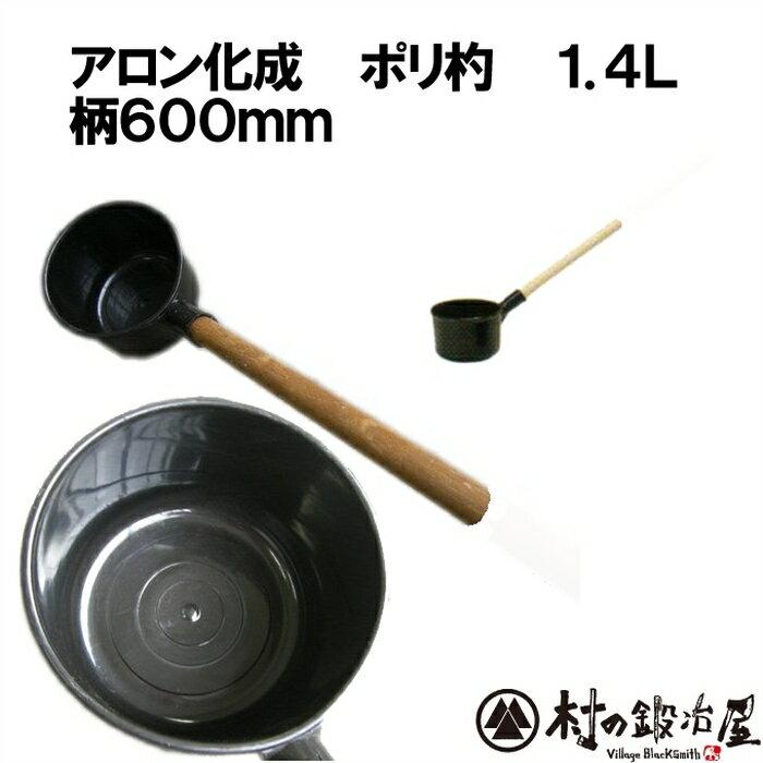 アロン化成 ポリ杓 #1.4 (柄つき)容量1.4L柄600mmのひしゃく!川から水やりなどに
