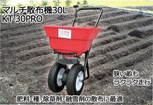 マルチ散布機30L KT-30PRO肥料・種・除草剤・融雪剤を均一に蒔く!タイヤ幅27cmと狭い畝でもラクラク走行!【頑張って送料無料!】