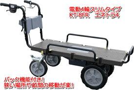 電動エコキャリアフラット四輪タイプ KT-8FRスリムタイプ車間も40cm!狭い畝間でも大丈夫安定している4輪。沢山の荷物が楽に運べます農家さんや果樹園さんに防滴タイプ【頑張って送料無料!】