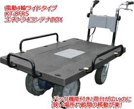 電動四輪カート KT-8FRS エネトラコンテナBOXワイドタイプでBOXタイプ!安定している4輪。沢山の荷物が楽に運べます農家さんや果樹園さんに防滴タイプ【頑張って送料無料!】